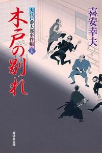 木戸の別れ 大江戸番太郎事件帳
