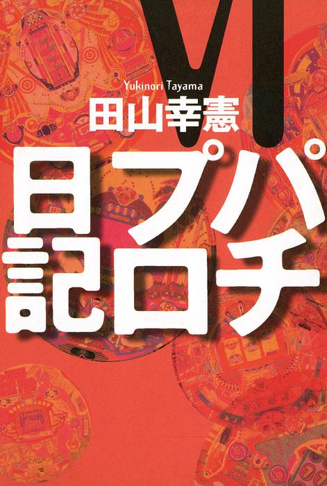 パチプロ日記VI拡大写真