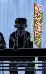 笑わんかい! ステージ2~なにわ漫才ラプソディ~第五回-電子書籍