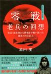 零戦(ゼロファイター)老兵の回想 ―南京・真珠湾から終戦まで戦い抜いた最後の生き証人-電子書籍