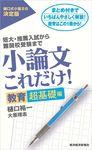 小論文これだけ!教育超基礎編―短大・推薦入試から難関校受験まで-電子書籍
