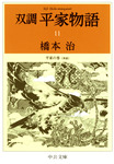 双調平家物語11 平家の巻(承前)-電子書籍
