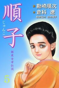 順子 5-電子書籍