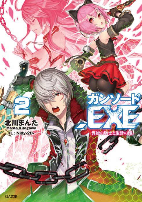 ガンソード.EXE2 ―異能の騎士と生贄の姫―拡大写真