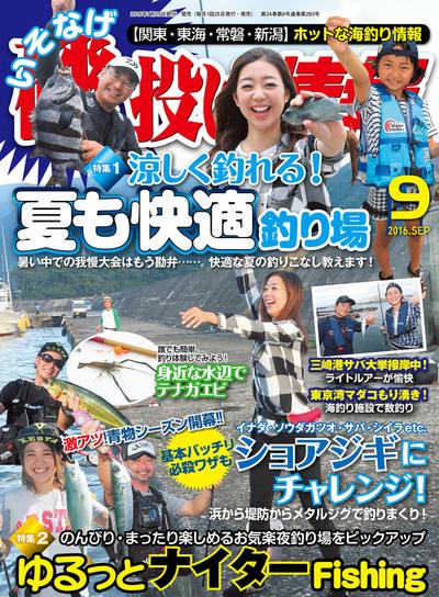 磯・投げ情報 2016年 09月号-電子書籍