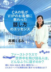 CAの私がVIPのお客様に教わった話し方のエッセンス-電子書籍
