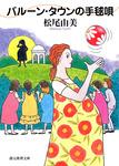 バルーン・タウンの手毬唄-電子書籍