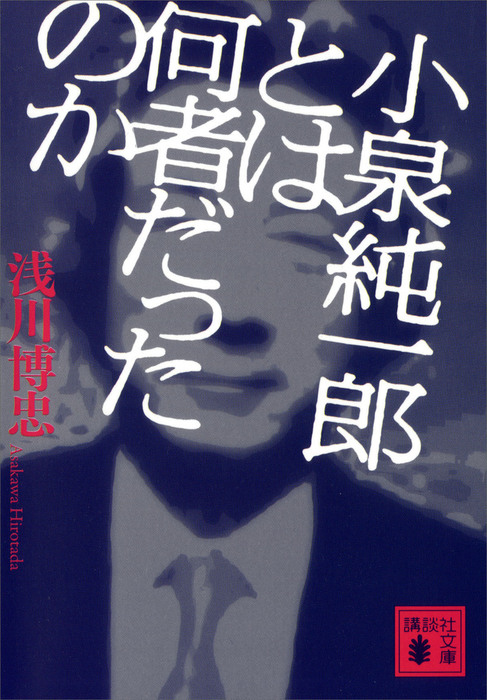 小泉純一郎とは何者だったのか拡大写真