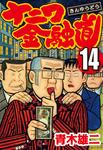 ナニワ金融道 14-電子書籍