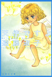 天使ですよ-電子書籍
