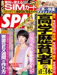 週刊SPA! 2016/5/3・10合併号-電子書籍