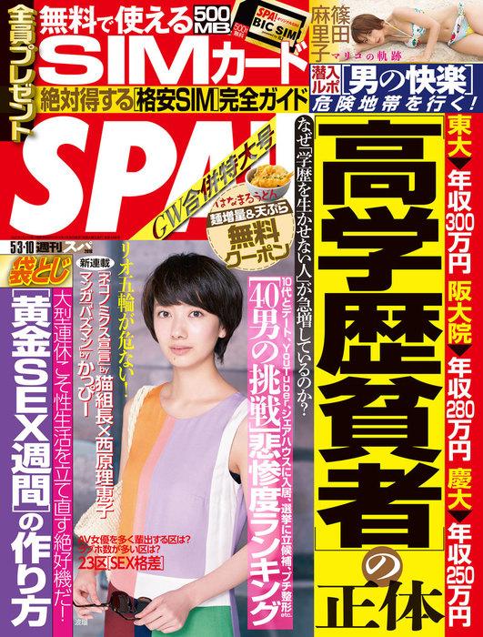 週刊SPA! 2016/5/3・10合併号拡大写真