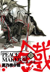 PEACE MAKER 鐵 1巻
