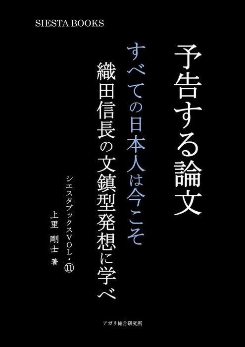 予告する論文 すべての日本人は今こそ織田信長の文鎮型発想に学べ拡大写真