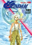 ∀ガンダム 1.初動-電子書籍