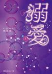 溺愛[上]-電子書籍