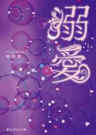 溺愛(魔法のiらんど文庫)