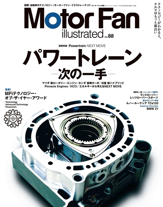 Motor Fan illustrated Vol.88拡大写真