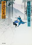 堀部安兵衛(上)-電子書籍