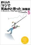 釣り人の「マジで死ぬかと思った」体験談5-電子書籍