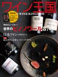 ワイン王国 2016年 11月号-電子書籍