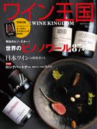 「ワイン王国」シリーズ