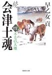 続 会津士魂 四 不毛の大地-電子書籍