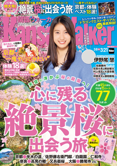 KansaiWalker関西ウォーカー 2017 No.6-電子書籍