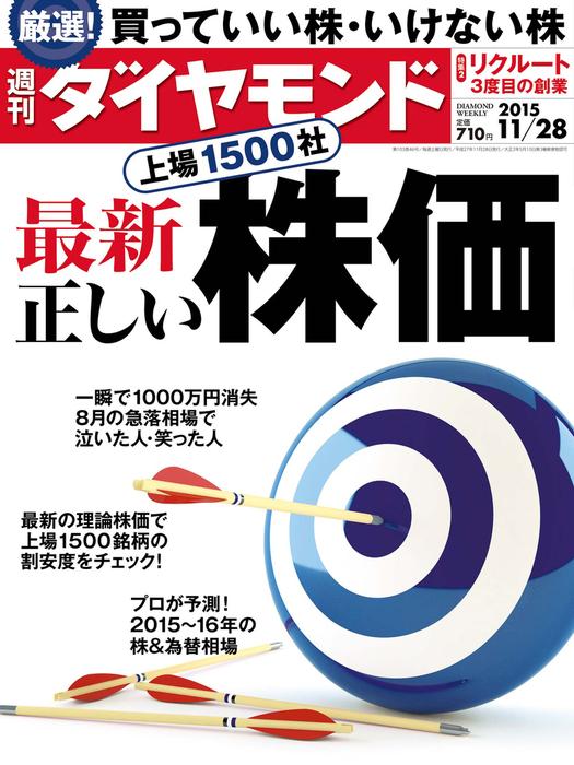 週刊ダイヤモンド 15年11月28日号-電子書籍-拡大画像