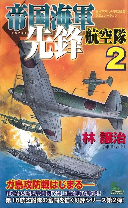 帝国海軍先鋒航空隊 太平洋戦争シミュレーション(2)拡大写真