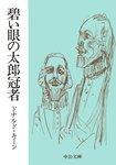 碧い眼の太郎冠者-電子書籍