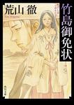 竹島御免状-電子書籍