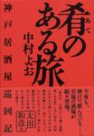 肴のある旅 神戸居酒屋巡回記-電子書籍