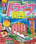 るるぶドライブ関西ベストコース'16~'17-電子書籍