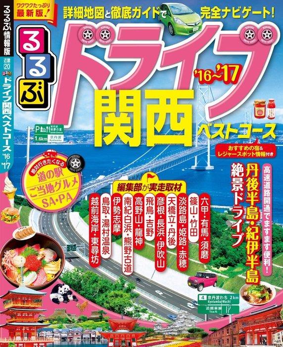 るるぶドライブ関西ベストコース'16~'17拡大写真
