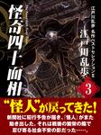 怪奇四十面相 江戸川乱歩 名作ベストセレクションⅡ(3)-電子書籍