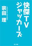 快傑TVジャッカーズ-電子書籍