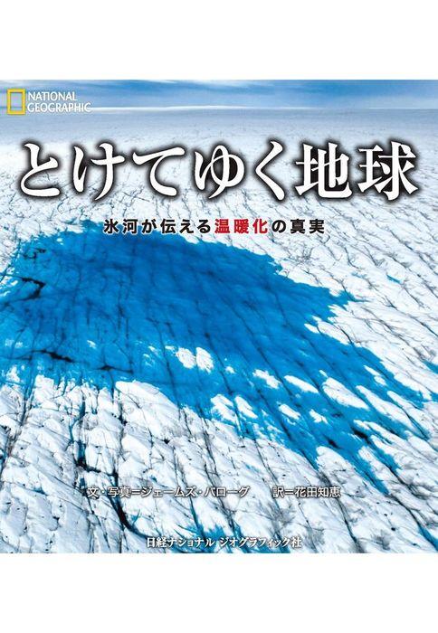 とけてゆく地球 氷河が伝える温暖化の真実拡大写真