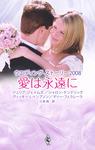 ウエディング・ストーリー2008 愛は永遠に-電子書籍