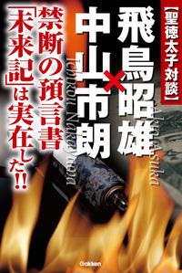 聖徳太子対談 飛鳥昭雄×中山市朗