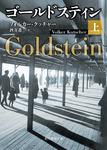 ゴールドスティン 上-電子書籍
