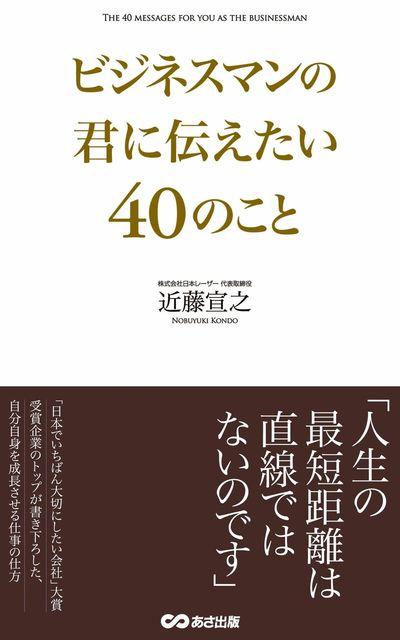 ビジネスマンの君に伝えたい40のこと(あさ出版電子書籍)-電子書籍