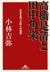 高橋是清と田中角栄~日本を救った巨人の知恵~-電子書籍