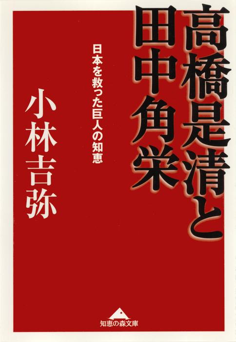 高橋是清と田中角栄~日本を救った巨人の知恵~拡大写真