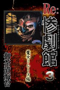 惨劇館リターンズ3 魔女ミレーヌ編-電子書籍
