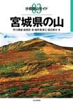 分県登山ガイド3 宮城県の山-電子書籍