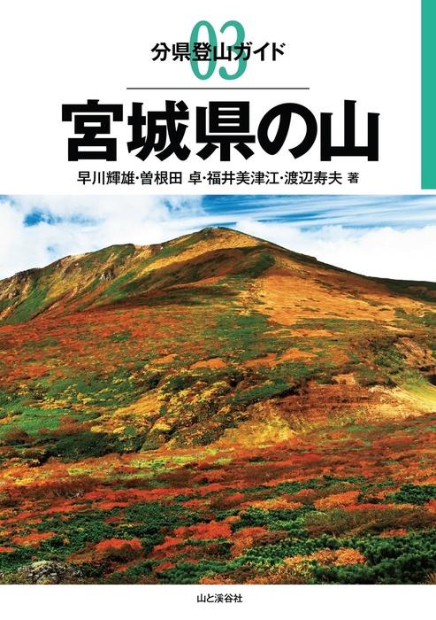 分県登山ガイド3 宮城県の山-電子書籍-拡大画像