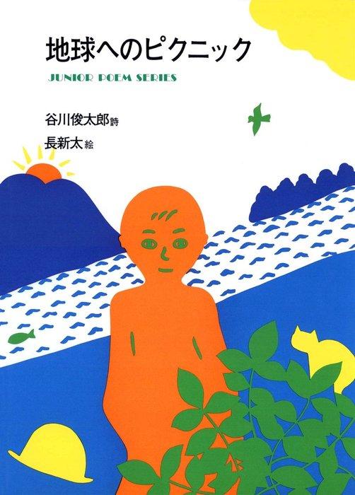 地球へのピクニック-電子書籍-拡大画像