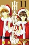山田太郎ものがたり(11)-電子書籍