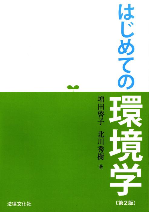 はじめての環境学 [第2版]-電子書籍-拡大画像